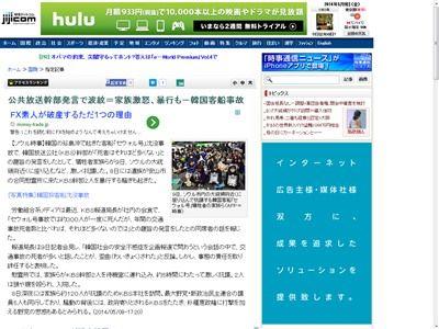 韓国公共放送 暴行に関連した画像-02