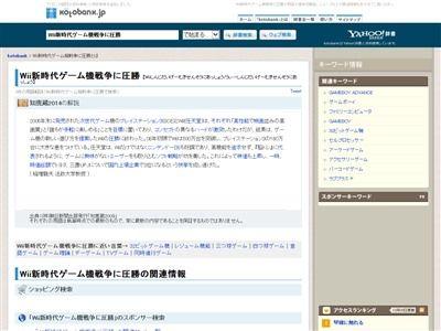 コトバンク Wii 圧勝 ゲーム機戦争に関連した画像-02