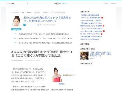 三重県 志摩市 おのののか グラビア アイドル 萌えキャラ 碧志摩メグ TVタックルに関連した画像-02