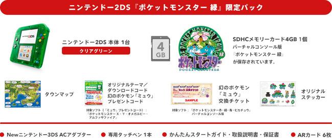 ニンテンドー2DS 任天堂 ポケモン ミュウに関連した画像-04