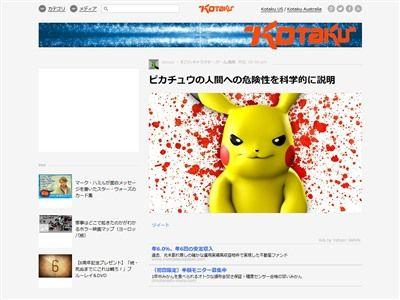 ピカチュウ ポケモン ポケットモンスター 科学 危険 動画 YouTube 電流 電圧に関連した画像-02