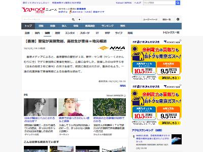 香港デモ 実弾 発泡に関連した画像-02