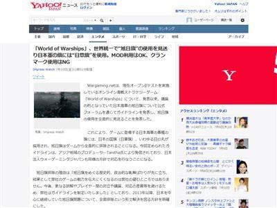 旭日旗 世界統一 政治的 海戦 ワールドオブワーシップス 禁止に関連した画像-02