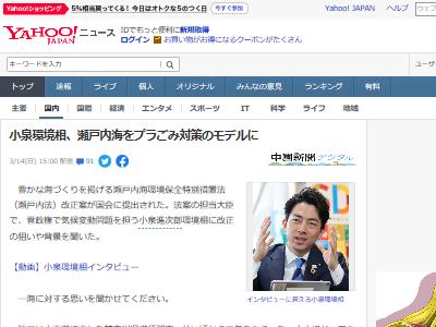小泉進次郎 環境大臣 瀬戸内海 ごみ スニーカーに関連した画像-02