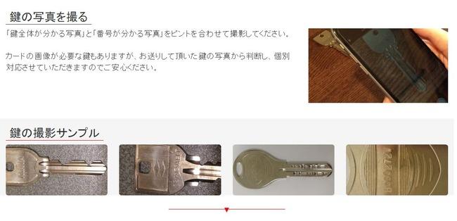 鍵 合鍵 LINE 注文に関連した画像-03