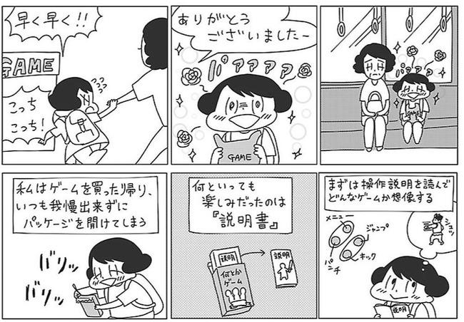 ゲーム 説明書 漫画に関連した画像-04