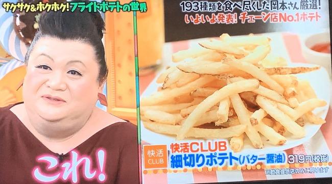 快活クラブ 快活CLUB マツコの知らない世界 フライドポテト 作り方 クリスピープレーン味 マコーミック バター醤油に関連した画像-03