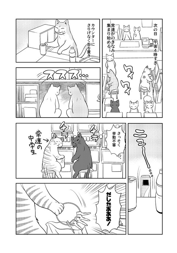 ゲーセン ゲームキー 窃盗 漫画に関連した画像-04