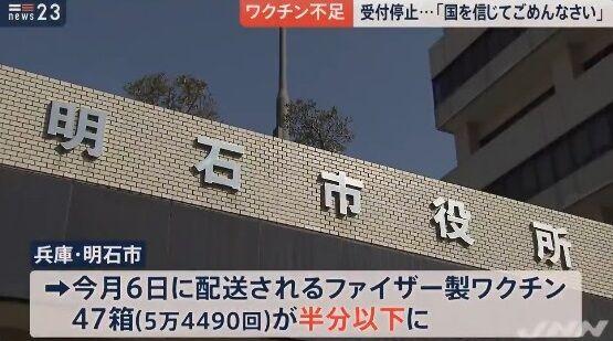 兵庫県 明石市長 泉房穂 コロナワクチン 不足 責任転換 VRS 新型コロナに関連した画像-05