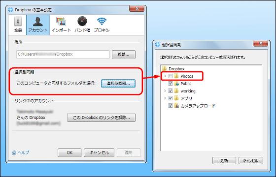 Dropbox バグに関連した画像-03
