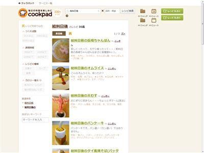 クックパッド 給料日後 レシピに関連した画像-05