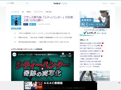 実写版シティーハンター日本公開決定に関連した画像-02