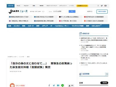 萩生田文科相「民間試験」発言に関連した画像-02