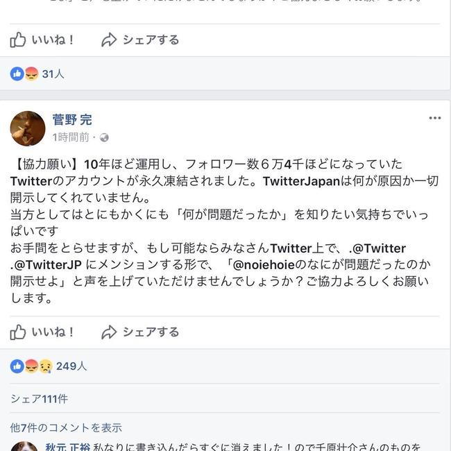 菅野完 ツイッター 永久凍結 TwitterJP に関連した画像-03