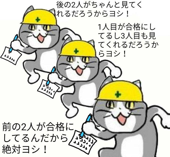 現場猫 中央労働災害防止協会 安全衛生かべしんぶん ゼロ災 労災に関連した画像-07
