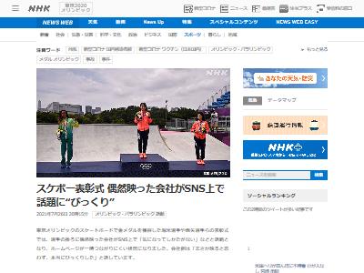 ホウスイ 水産卸 倉庫 オリンピック 東京五輪 SNS 表彰式 スケードボードに関連した画像-02