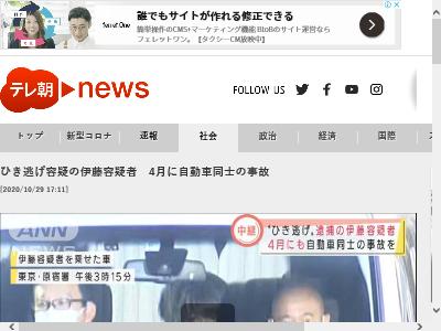 ひき逃げ 俳優 伊藤健太郎 運転 交通事故に関連した画像-02
