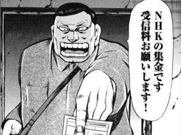 NHK 集金 立ちションに関連した画像-01