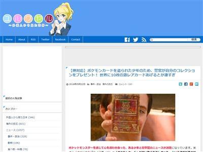 宝物 ポケモン ポケモンカード 少年 警察官 神対応 レアカード 世界に10枚 に関連した画像-02