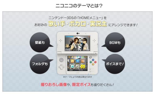 3DS 実況者 歌い手に関連した画像-04
