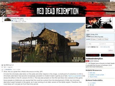 オープンワールド ロックスター レッド・デッド・リデンプション レッド・デッド・リデンプション2 続編 スクリーンショット リーク に関連した画像-02