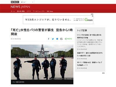 救急隊員 死亡宣告 警官蘇生に関連した画像-02