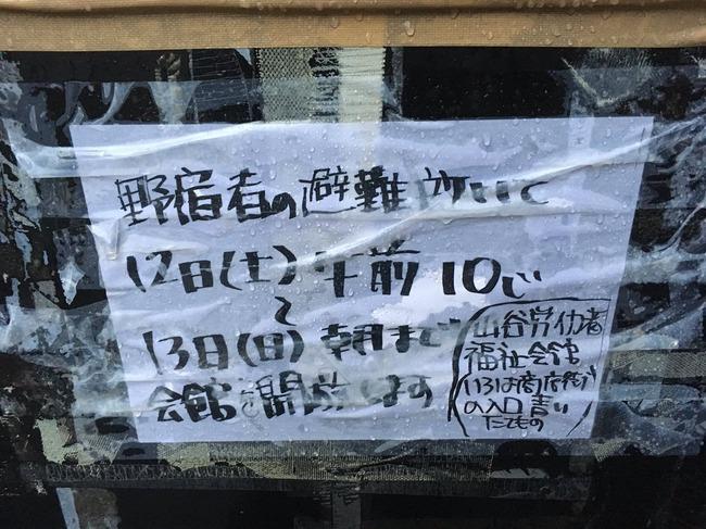 台東区 ホームレス お断りに関連した画像-02