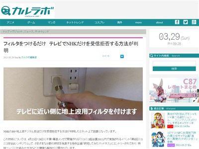 NHK 受信拒否に関連した画像-02