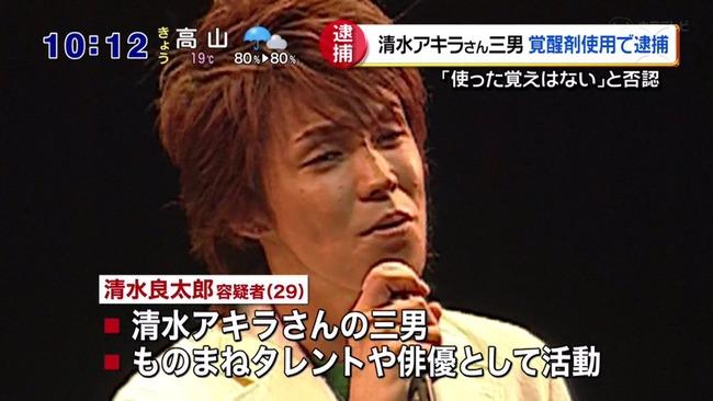 清水良太郎 清水アキラ 覚醒剤 逮捕に関連した画像-05