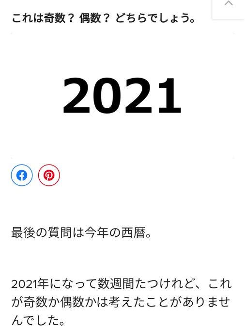 2021年 偶数 奇数 問題に関連した画像-04