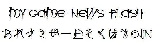 聖剣使いの禁呪詠唱 ワールドブレイク フォントに関連した画像-04