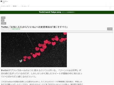 ツイッター ハート 星 愛に関連した画像-02