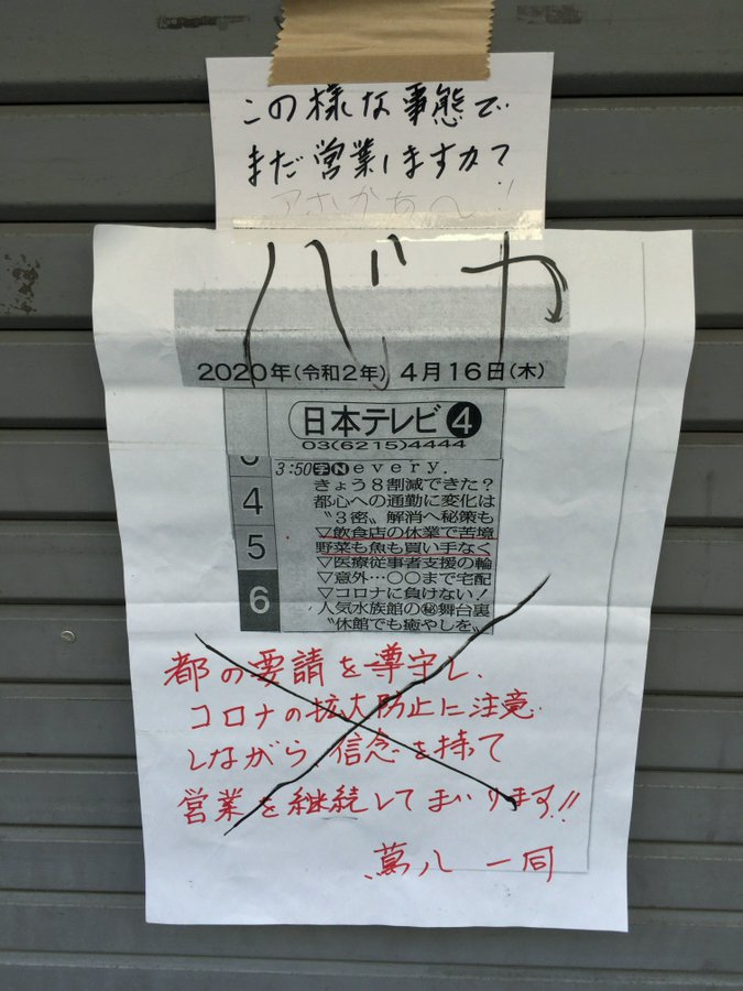 日本 無法地帯 営業 新型コロナウイルス 飲食店 落書きに関連した画像-02