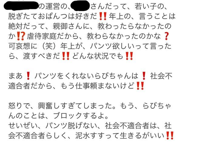 地下アイドル 運営 パンツくれくれおじさん メールに関連した画像-03