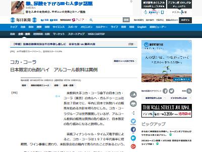 コーラ 酎ハイ 日本限定に関連した画像-02