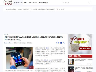 韓国日本企業サムスン真似指摘に関連した画像-02