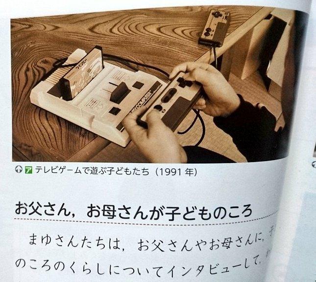 教科書 ファミコン 間違い探しに関連した画像-03