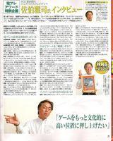 佐伯雅司のインタビュー