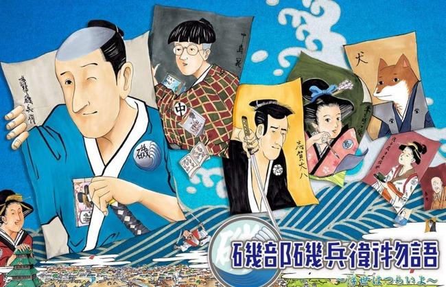 磯部磯兵衛物語 アニメ化に関連した画像-01
