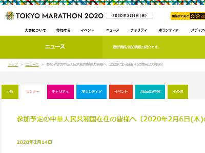 東京マラソン 中国人 免除 日本人 没収に関連した画像-02
