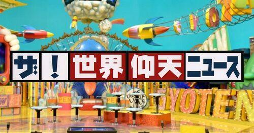 世界仰天ニュース脱ステロイド特集に関連した画像-01