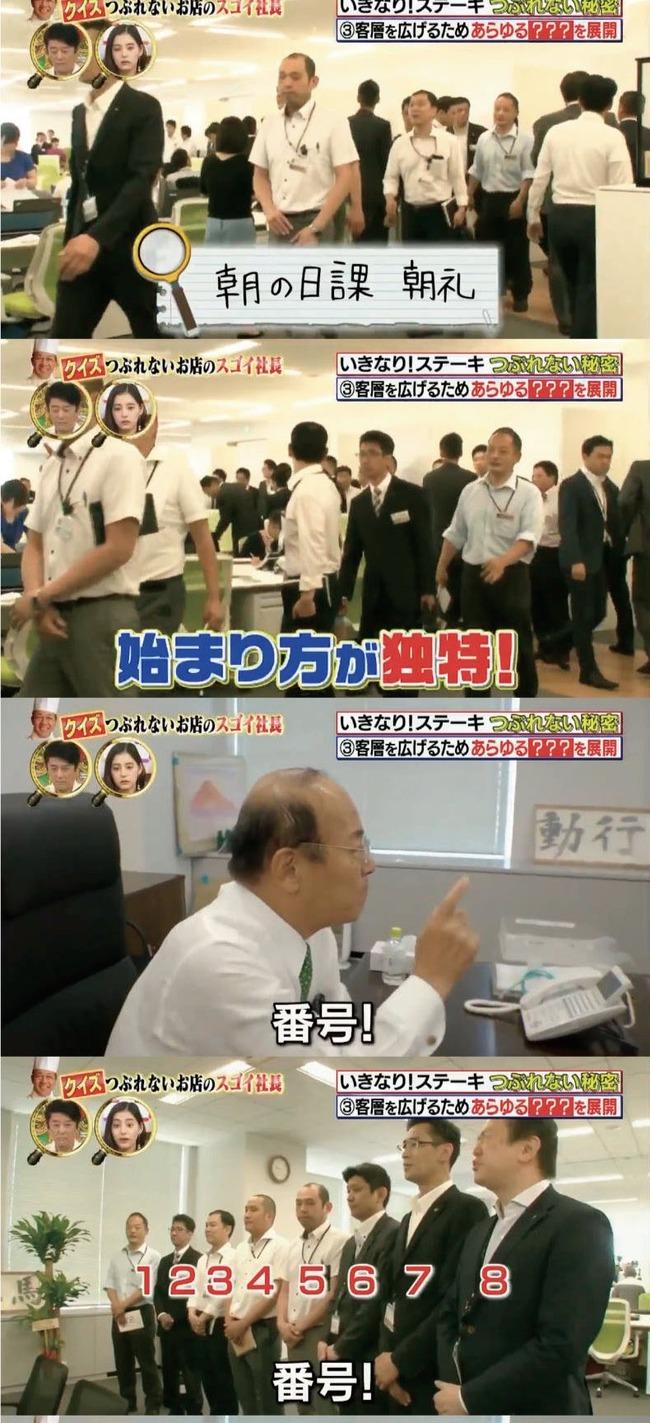 いきなりステーキ 社長 ブラック企業 パワハラに関連した画像-02