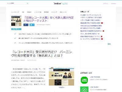 NOBU レコード大賞 新人賞 芸能界のドン バーニング社長 に関連した画像-02