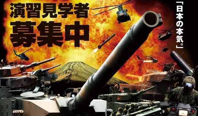 陸上自衛隊 富士総合火力演習に関連した画像-01