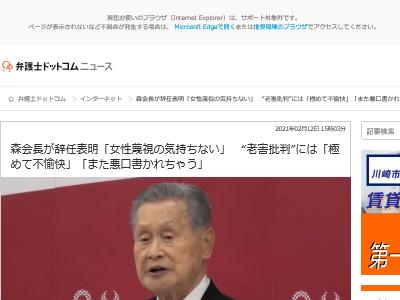 森会長 辞任表明 女性蔑視 老害 東京五輪に関連した画像-02