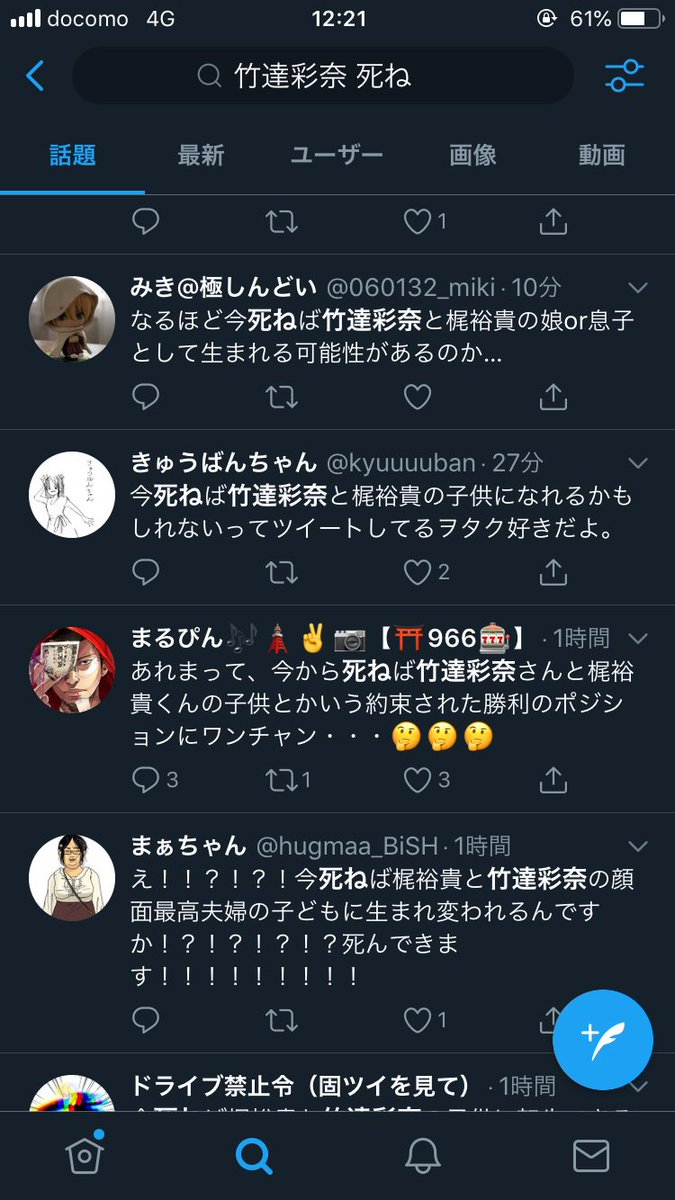 竹達彩奈 梶裕貴 結婚 ツイッター 反応 死ねに関連した画像-02