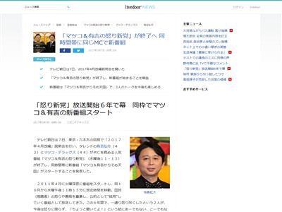 マツコ&有吉の怒り新党 マツコ・デラックス 有吉弘行 新番組に関連した画像-02