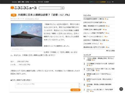 大相撲 横綱 日本人に関連した画像-02