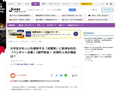 前澤友作大学生尊敬起業家に関連した画像-02