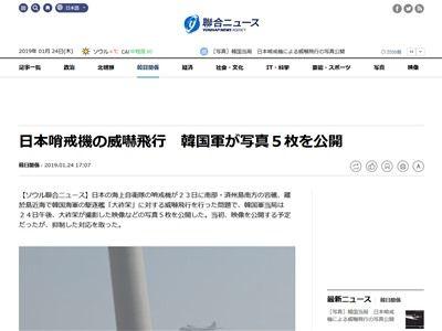 韓国 日本哨戒機 威嚇飛行写真に関連した画像-02